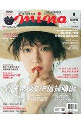 mina米娜國際中文版2018年06月號(185)封面