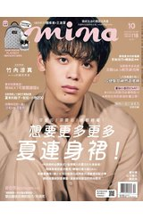 mina米娜國際中文版2018年10月號(189)封面