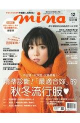 mina米娜國際中文版2018年12月號(191)封面