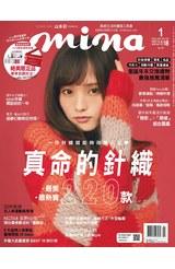 mina米娜國際中文版2019年1月號(192)封面