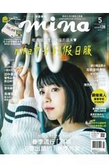 mina米娜國際中文版2019年5月號(196)封面