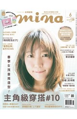 mina米娜國際中文版2019年6月號(197)封面
