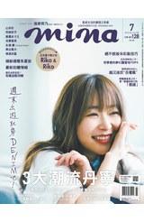 mina米娜國際中文版2019年7月號(198)封面