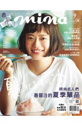 mina米娜國際中文版2019年9月號(200)封面