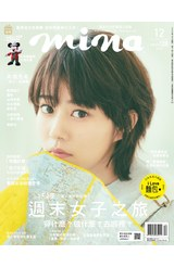 mina米娜國際中文版2019年12月號(203)封面