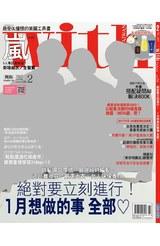 WITH時尚雜誌2017年02月刊(154)封面