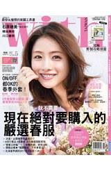 WITH時尚雜誌2017年05月刊(157)封面