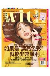 WITH時尚雜誌2017年07月刊(159)封面