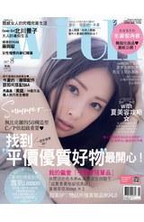 WITH時尚雜誌2017年08月刊(160)封面