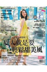 WITH時尚雜誌2017年09月刊(161)封面
