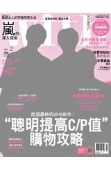 with與妳國際中文版2018年02月號(166)封面