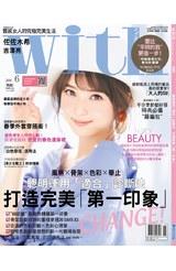 with與妳國際中文版2018年06月號(170)封面