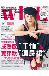 with與妳國際中文版2018年08月號(172)封面