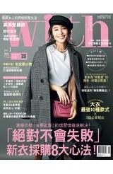 with與妳國際中文版2019年1月號(177)封面