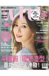 with與妳國際中文版2019年3月號(179)封面