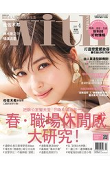 with與妳國際中文版2019年4月號(180)封面