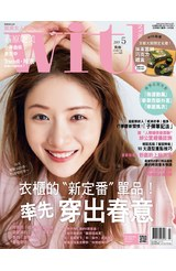 with與妳國際中文版2019年5月號(181)封面