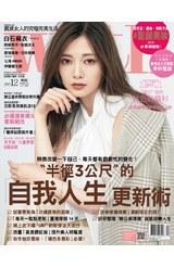 with與妳國際中文版2019年12月號(188)封面