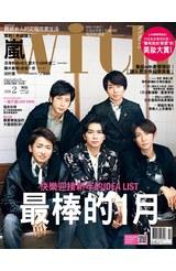 with與妳國際中文版2020年2月號(190)封面