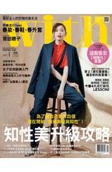 WITH時尚雜誌一年12期封面