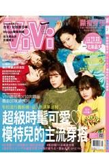 VIVI時尚雜誌2017年02月號(131)封面