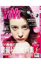 VIVI時尚雜誌2017年03月號(132)封面
