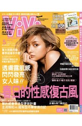 VIVI時尚雜誌2017年05月號(134)封面