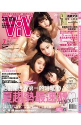 VIVI時尚雜誌2017年07月號(136)封面