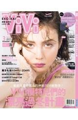 ViVi唯妳時尚國際中文版2018年03月號(144)封面