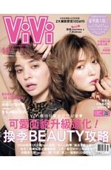 ViVi唯妳時尚國際中文版2018年10月號(151)封面