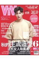 ViVi唯妳時尚國際中文版2018年12月號(153)封面