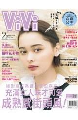 ViVi唯妳時尚國際中文版2019年2月號(155)封面