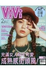 ViVi唯妳時尚國際中文版2019年2月號(155)封面白癡公主版