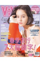 ViVi唯妳時尚國際中文版2019年4月號(157)封面