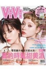 ViVi唯妳時尚國際中文版2019年7月號(160)封面