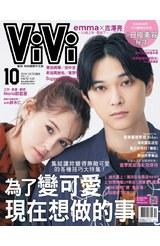 ViVi唯妳時尚國際中文版2019年10月號(163)封面