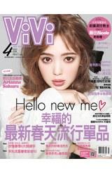ViVi唯妳時尚國際中文版2020年4月號(169)封面