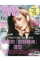 ViVi唯妳時尚國際中文版2020年6月號(171)封面