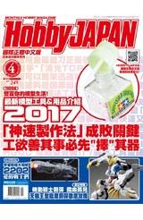 HOBBY JAPAN月刊2017年/04月號(75)封面