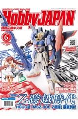 HOBBY JAPAN月刊2017年/06月號(77)封面