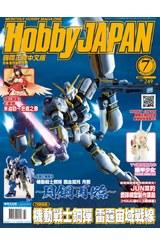 HOBBY JAPAN月刊2017年/07月號(78)封面