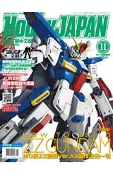 HOBBY JAPAN月刊2017年/11月號 封面