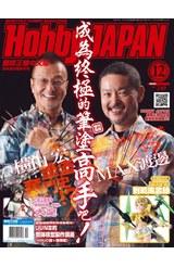 HOBBY JAPAN月刊2017年/12月號(83)封面