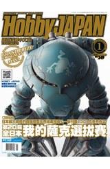HOBBY JAPAN月刊2018年/01月號(84)封面