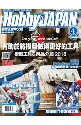 HOBBY JAPAN月刊2018年/04月號(87)封面