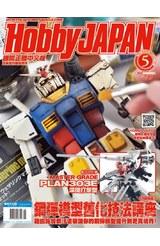 HOBBY JAPAN月刊2018年/05月號(88)封面