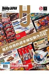 HOBBY JAPAN月刊2018年/07月號(90)封面