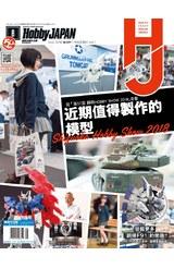 HOBBY JAPAN月刊2018年/08月號(91)封面