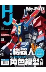 HOBBY JAPAN月刊2018年/09月號(92)封面