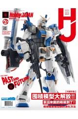 HOBBY JAPAN月刊2018年/10月號(93)封面
